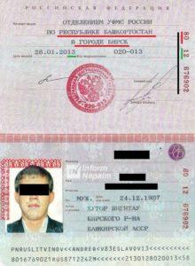 Образец написания серии и номера паспорта