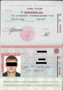 Смотрим номер паспорта