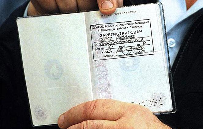 можно ли взять кредит без прописки в паспорте но с регистрацией мфк займ онлайн без отказа