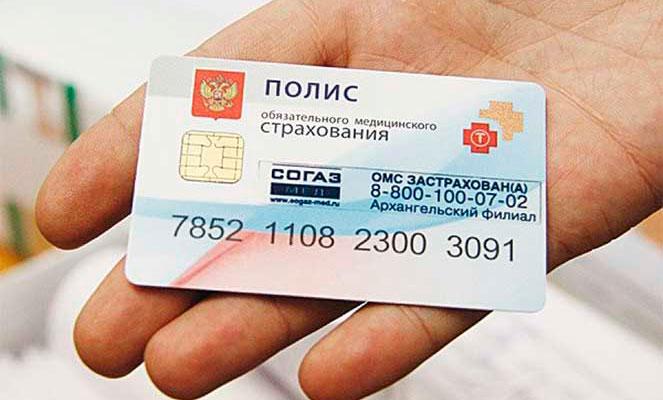 медицинское страхование граждан украины в краснодаре